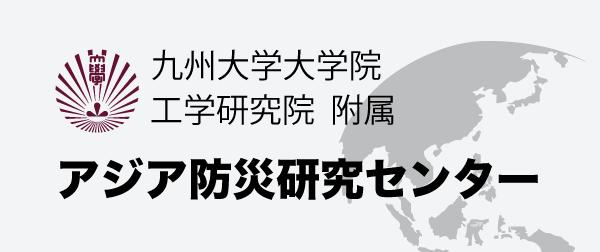 九州大学大学院工学研究院附属 アジア防災研究センターへのリンク