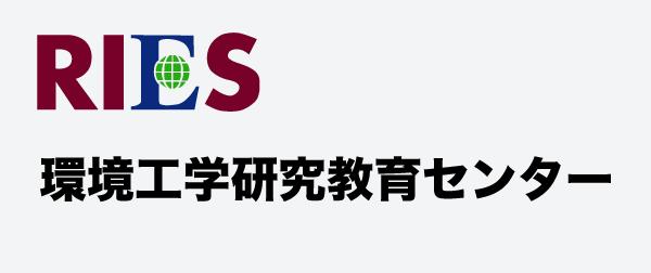九州大学工学研究院附属環境工学研究教育センターへのリンク